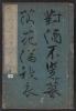 """Cover of """"Hokusai soga c. 2"""""""