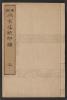 Cover of Honchol, gaka rakkan inpu v. 1