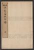 Cover of Honchol, gaka rakkan inpu v. 2