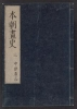 Cover of Honchol, gashi