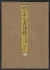 Cover of Hōitsu Shōnin shinseki kagami v. 1