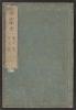 Cover of Hyaku Fuji v. 2