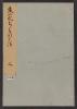 Cover of Ikebana chiyo no matsu v. 2