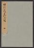 Cover of Ikebana chiyo no matsu v. 4