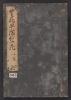 Cover of Ikebana hayamanabi v. 10