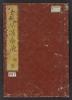 Cover of Ikebana hayamanabi v. 2