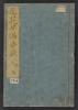 Cover of Ikebana hayamanabi v. 3