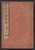 Cover of Ikebana hayamanabi v. 7