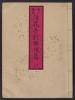 Cover of Ikebana tebikigusa v. 1