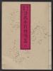 Cover of Ikebana tebikigusa v. 3