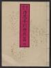 Cover of Ikebana tebikigusa v. 4