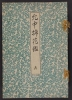 Cover of Inchū-ryū sōka kagami v. 1