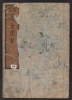 Cover of Kachō shashin zui v. 3
