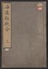 Cover of Kaidō kyōka awase v. 1