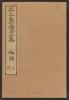 Cover of Kaishien gaden v. 2, pt. 5