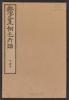Cover of Kaishien gaden v. 3, pt. 4