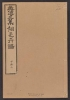 Cover of Kaishien gaden v. 3, pt. 3