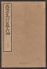 Cover of Kaishien gaden v. 4, pt. 3