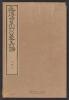 Cover of Kaishien gaden v. 4, pt. 2