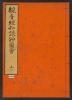Cover of Kannongyol, wadanshol, zue v. 1