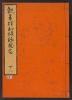 Cover of Kannongyol, wadanshol, zue v. 2