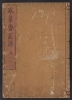 Cover of Kan'yōsai gafu v. 0 (Preface)