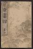 "Cover of ""Kansai gafu v. 1"""