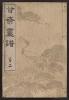 Cover of Kansai gafu v. 2
