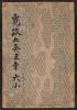Cover of Kansei go mizunoto-ushi-doshi daishō