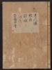 Cover of Kanze-ryul, utaibon v. 11