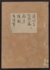 "Cover of ""[Kanze-ryū utaibon v. 15"""