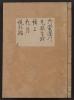 "Cover of ""[Kanze-ryū utaibon v. 16"""