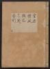 "Cover of ""[Kanze-ryū utaibon v. 17"""