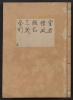 Cover of Kanze-ryul, utaibon v. 17
