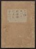 Cover of Kanze-ryul, utaibon v. 18