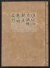 "Cover of ""[Kanze-ryū utaibon v. 18"""