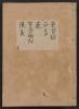 Cover of Kanze-ryul, utaibon v. 19