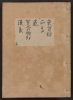 "Cover of ""[Kanze-ryū utaibon v. 19"""