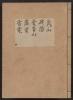 Cover of Kanze-ryul, utaibon v. 20