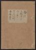 Cover of Kanze-ryul, utaibon v. 2