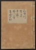 "Cover of ""[Kanze-ryū utaibon v. 2"""