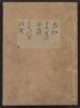 Cover of Kanze-ryul, utaibon v. 3