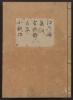 Cover of Kanze-ryul, utaibon v. 4