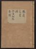"Cover of ""[Kanze-ryū utaibon v. 5"""