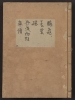 Cover of Kanze-ryul, utaibon v. 5