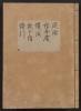 "Cover of ""[Kanze-ryū utaibon v. 9"""
