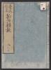 Cover of Keichō irai shintō bengi v. 3