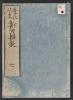 Cover of Keichō irai shintō bengi v. 7