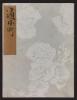 Cover of Koetsu utaibon hyakuban