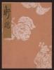 Cover of Koetsu utaibon hyakuban v. 69 (Nokiba no ume)